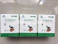 Tianshi Super Calcium Powder with Metabolic Factors