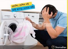 Best Washing Machine Service in Dhaka