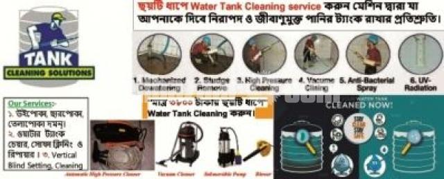 Water Tank cleaning - 2/4