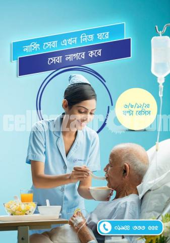 Nursing Home Support in Rajshahi - 1/1