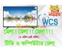 বৈশাখী মেলা অফার smart Tv View One -39''