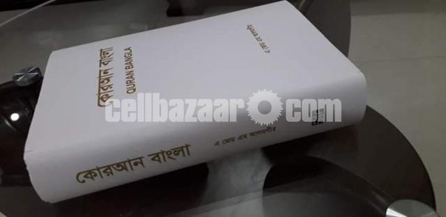 Quran Bangla - 2/7