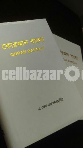 Quran Bangla - 3/7