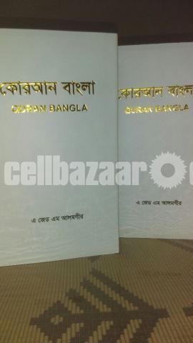 Quran Bangla - 6/7