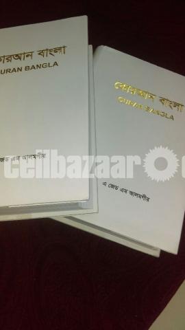 Quran Bangla - 7/7