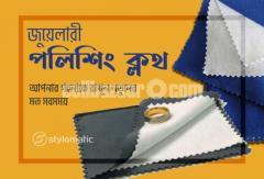 জুয়েলারী ক্লিনিং ক্লথ - Jewelry Cleaning Cloth