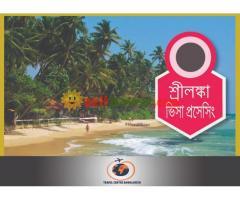 Srilanka Visa - Image 1/2