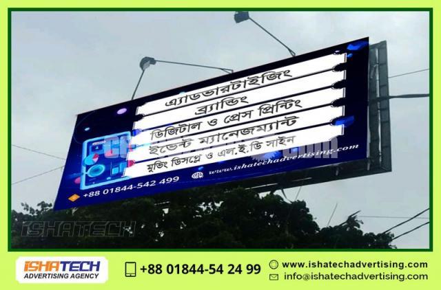 Billboard Advertising Branding IshaTech Advertising Agency in Bangladesh. - 1/4
