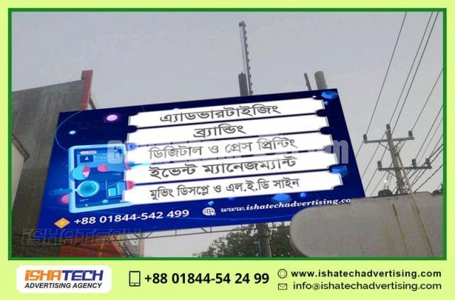 Billboard Advertising Branding IshaTech Advertising Agency in Bangladesh. - 2/4