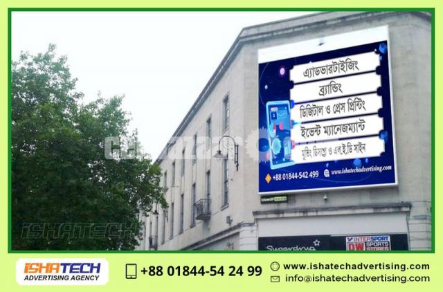 Billboard Advertising Branding IshaTech Advertising Agency in Bangladesh. - 3/4