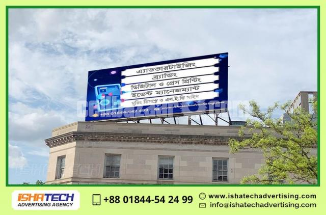 Billboard Advertising Branding IshaTech Advertising Agency in Bangladesh. - 4/4