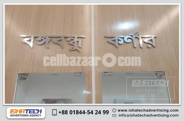 SS Top Letter Signboard for Indoor and Outdoor Signage Advertising in Bangladesh. - 1/2
