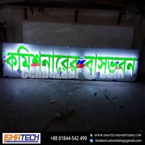 Acrylic LED Lighting Sign Board with Acp Board for Outdoor & Indoor Signage - 1/5
