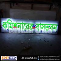 Acrylic LED Lighting Sign Board with Acp Board for Outdoor & Indoor Signage - Image 1/5