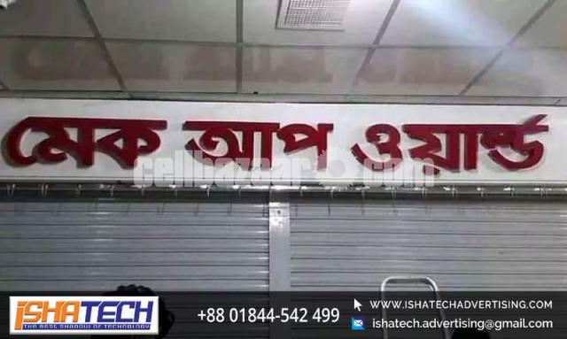 Acp Board Acrylic Letter with Led Light for Outdoor and Indoor in Dhaka, Bangladesh. - 1/4