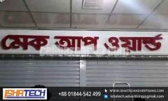 Acp Board Acrylic Letter with Led Light for Outdoor and Indoor in Dhaka, Bangladesh. - Image 1/4