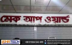 Acp Board Acrylic Letter with Led Light for Outdoor and Indoor in Dhaka, Bangladesh.