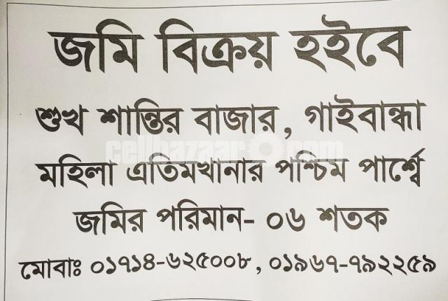 Sukh santir Bazar GaiBandha - 1/2