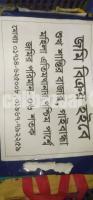 Sukh santir Bazar GaiBandha