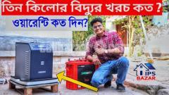 Hybrid Solar Ips Price In bangladesh