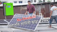 Mono solar Panel Price In Bangladesh