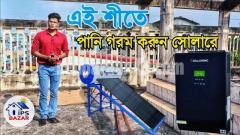 hybrid solar Inverter price In bangladesh