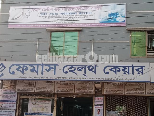 Famous Dental and maxillofacial surgery, Munshiganj sadar. - 1/3