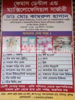Famous Dental and maxillofacial surgery, Munshiganj sadar. - Image 2/3