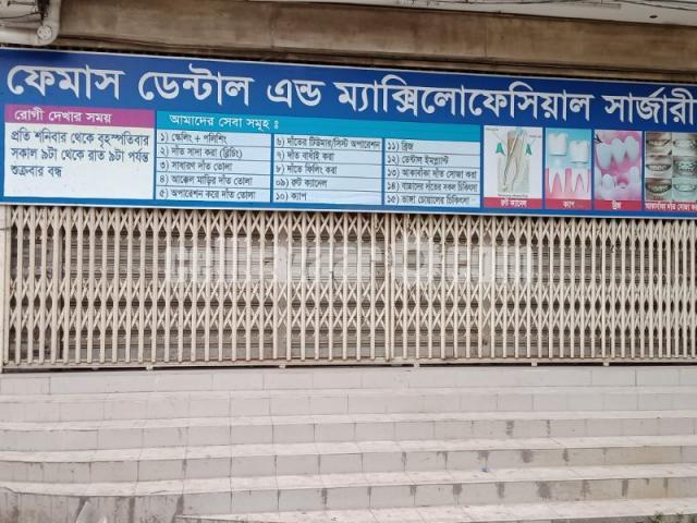 Famous Dental and maxillofacial surgery, Munshiganj sadar. - 3/3