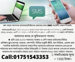 কমখরচেআপনারব্যাবসা/প্রতিষ্ঠানেরপ্রচারেরজন্য SMS মার্কেটিংকরুননিজেই। প্রতি SMS 0.014পয়সা।