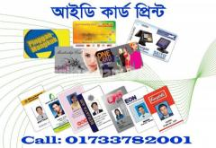 pvc card with membership card printing service in bd