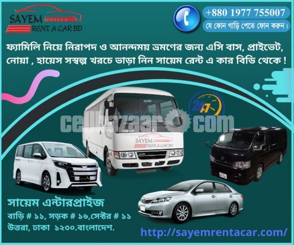 Rental Service - 1/1