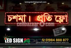 LED Sign Acrylic Letter & p10 Moving Display Board - Image 4/4