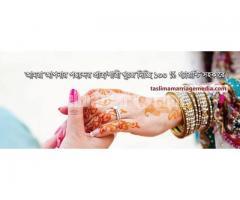 Online ghotok in Bangladesh | Taslima Marriage Media