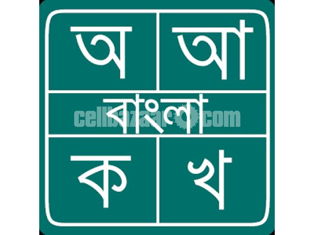 Bangla Tutor for International and Domestic Students (USA, UK, etc.) - 1/1