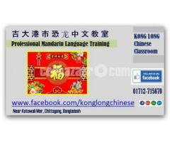 Chinese Language Translation & Training in Chittagong
