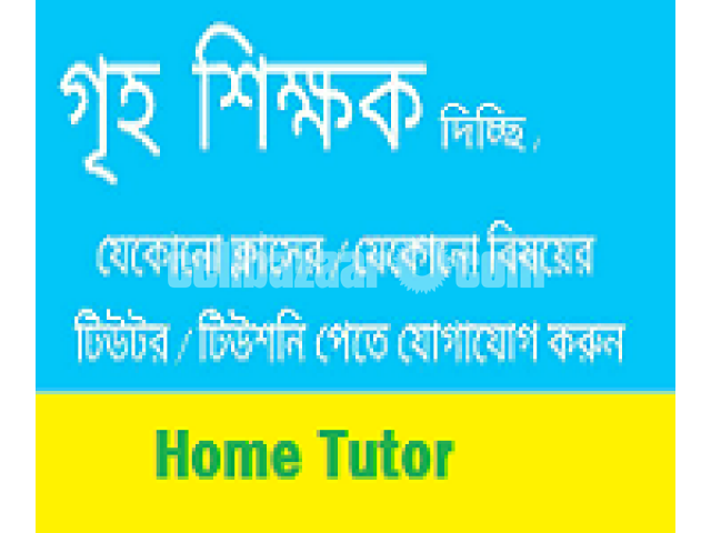 BEST English Medium tutor are available - 1/2