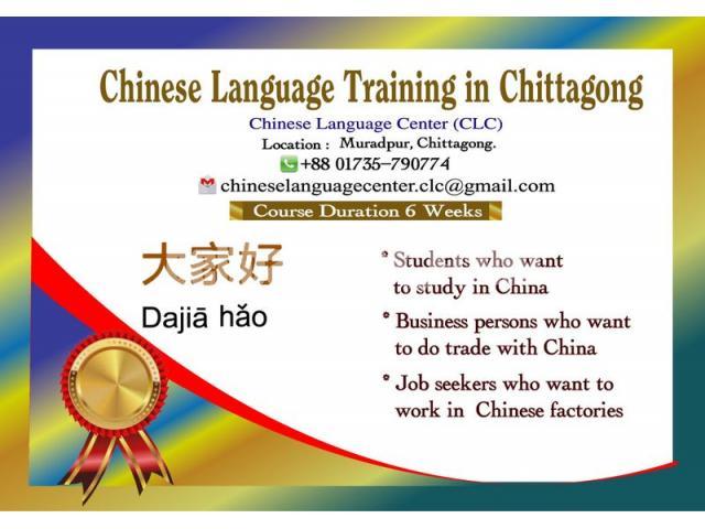 Chinese Language Training in Chittagong - 1/1