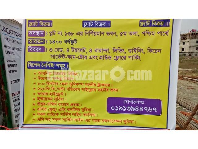 Luxury Flat Sale in Savar DOHS - 2/5
