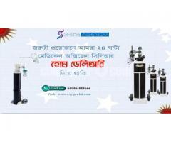 portable oxygen cylinder in bangladesh