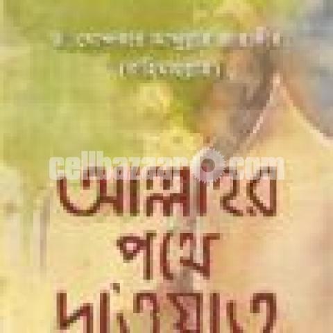 আল্লাহর পথে দা'ওয়াত - 1/1