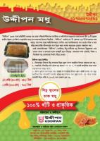 UDDIPAN Pure Honey (উদ্দীপন লিচু ফুলের চাক মধু)