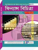 University Admission Books 2019 for Business Studies