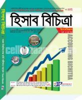 Public University admission books 2019